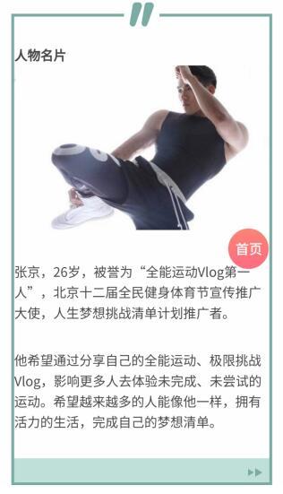 以健康为名,行运动之道——疫情下的运动先锋Mars张京