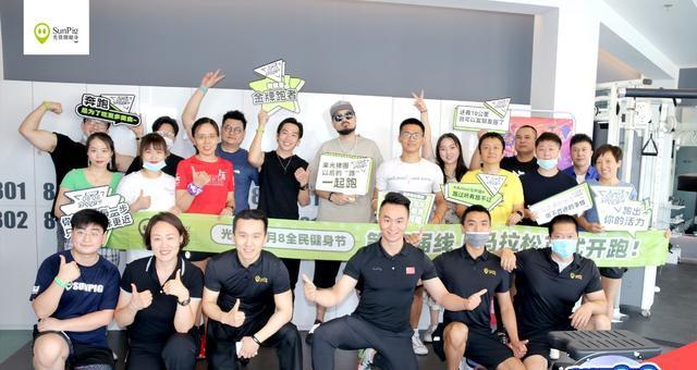 明星助阵、专家教学、会员挑战,第三届光猪圈8月8全民健身节正式启动