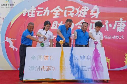 """2020年漳州市芗城区""""全民健身日""""活动启动"""