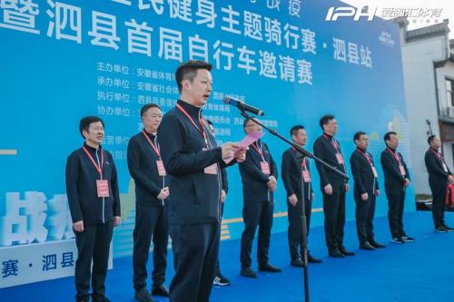 2020安徽省全民健身主题骑行赛泗县站落幕 推动泗县体旅融合发展