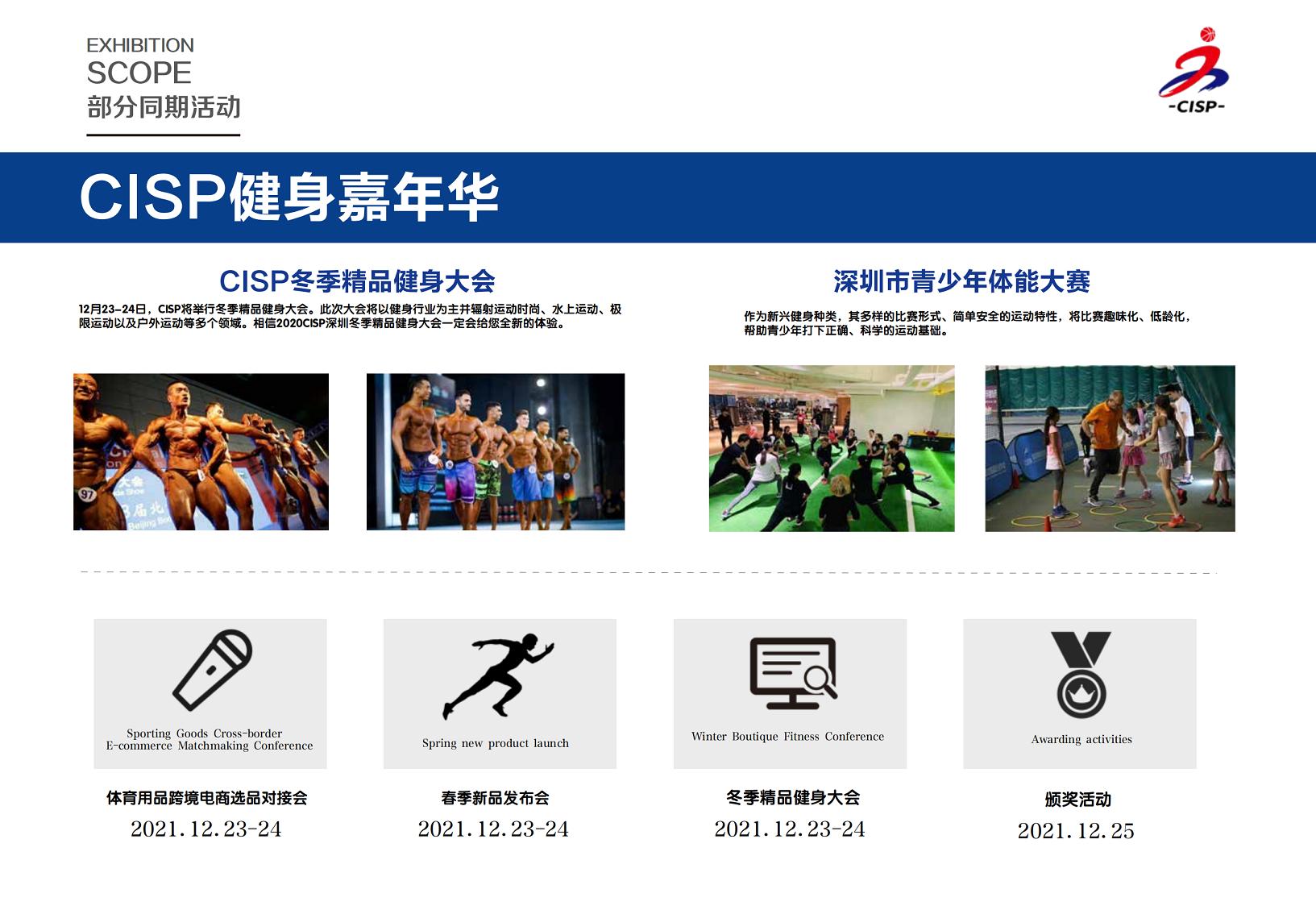 CISP 2021深圳国际健身器材展邀请函-程洋_05.png