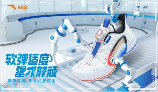 软弹适度 安踏儿童追风3.0跑鞋全新上市