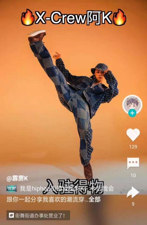 《这!就是街舞》人气选手加入毒App社区,街舞潮流势不可挡