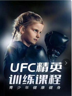 咪咕善跑UFC专区上线青少年健康健身课程,激发年轻活力